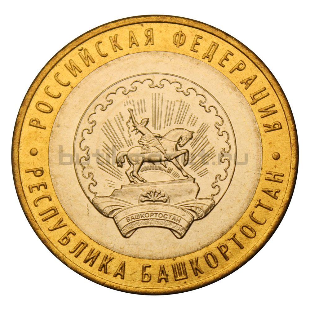 10 рублей 2007 ММД Республика Башкортостан (Российская Федерация) UNC