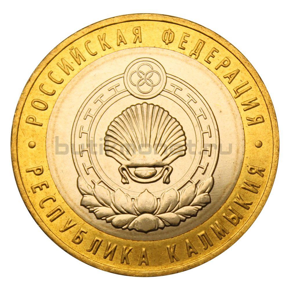 10 рублей 2009 ММД Республика Калмыкия (Российская Федерация) UNC