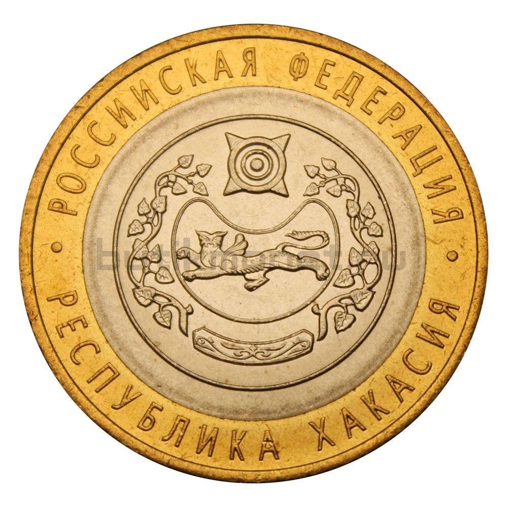 10 рублей 2007 СПМД Республика Хакасия (Российская Федерация) UNC