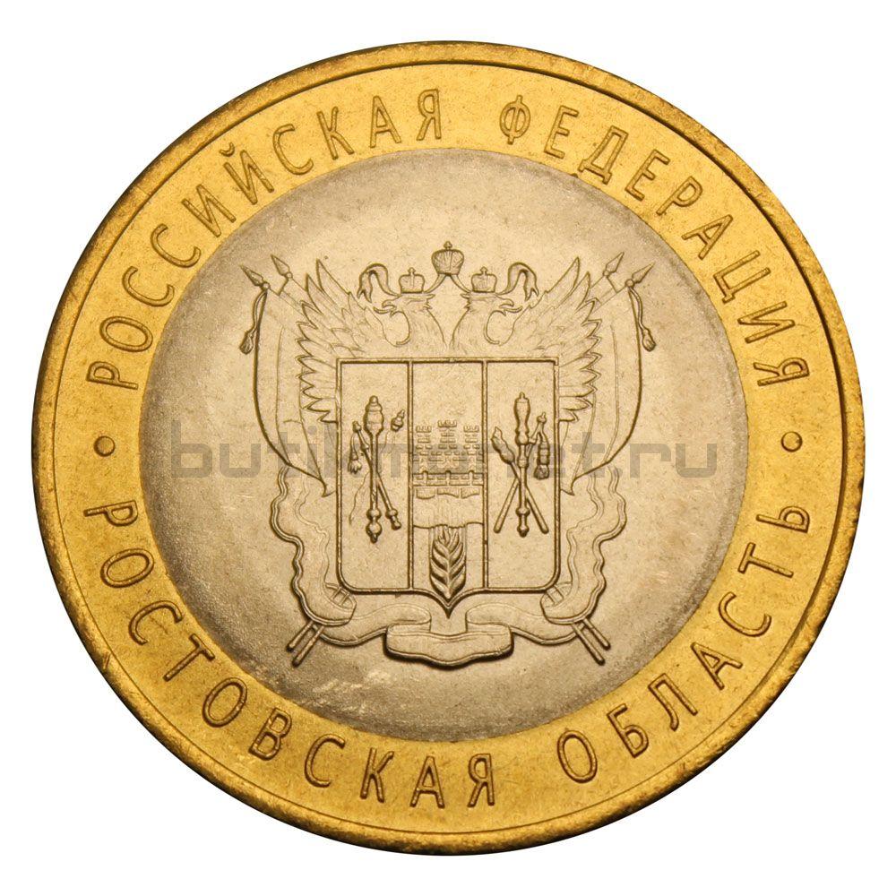 10 рублей 2007 СПМД Ростовская область (Российская Федерация) UNC