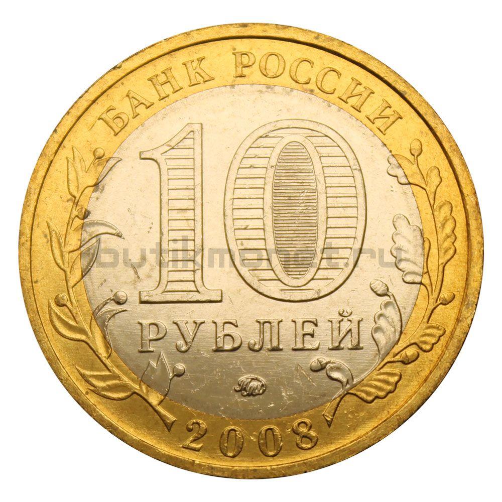 10 рублей 2008 ММД Свердловская область (Российская Федерация) UNC