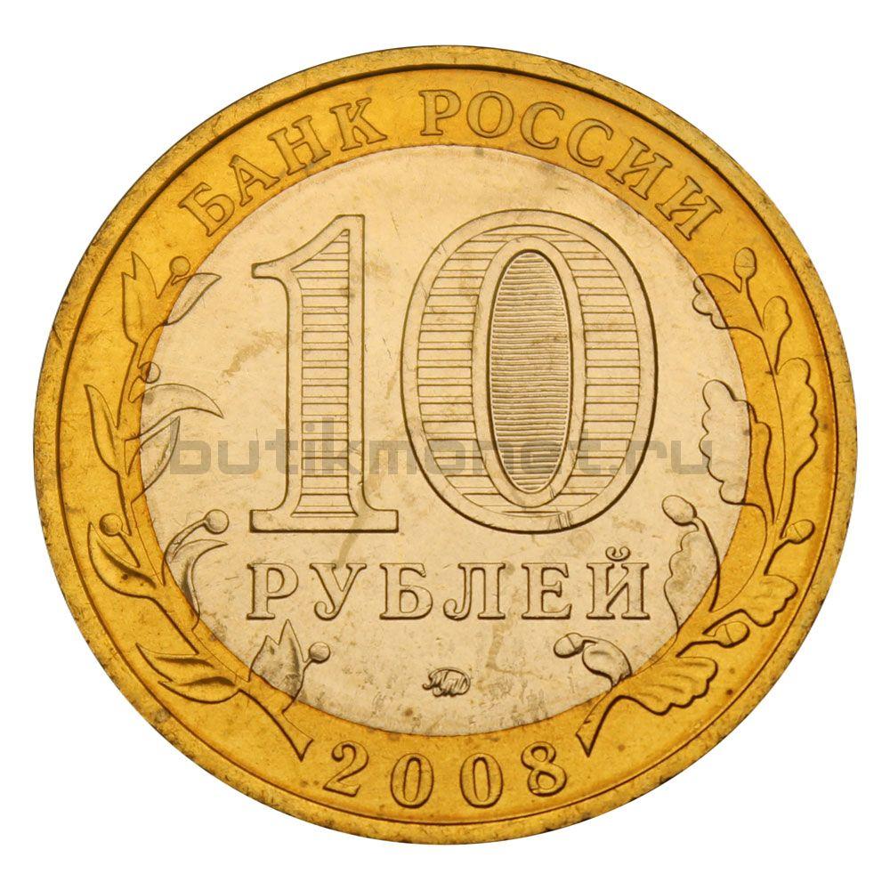 10 рублей 2008 ММД Удмуртская Республика (Российская Федерация) UNC