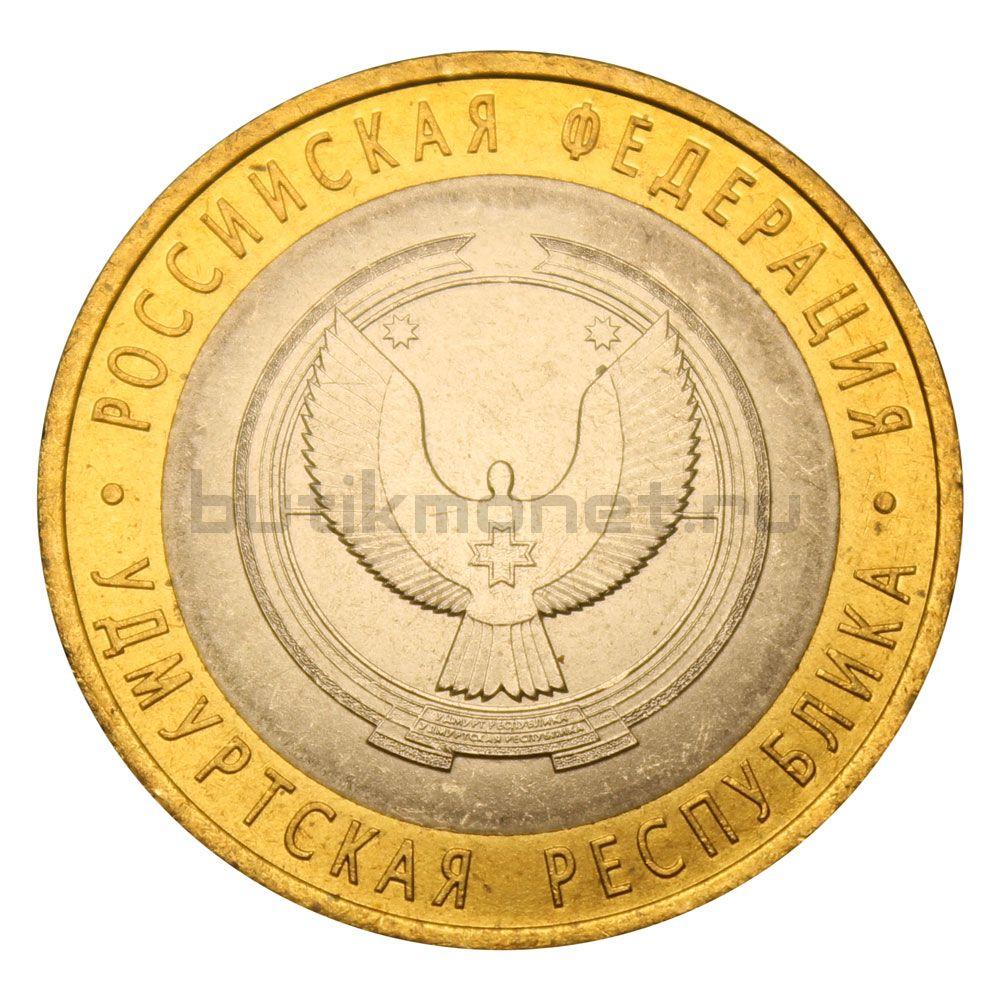 10 рублей 2008 СПМД Удмуртская Республика (Российская Федерация) UNC