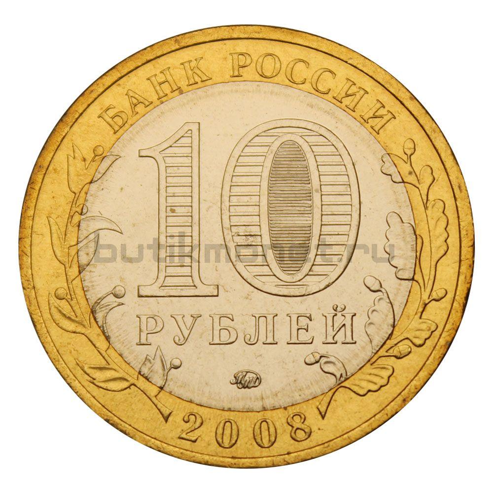 10 рублей 2008 ММД Смоленск (Древние города России) UNC