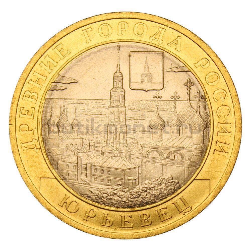 10 рублей 2010 СПМД Юрьевец (Древние города России) UNC