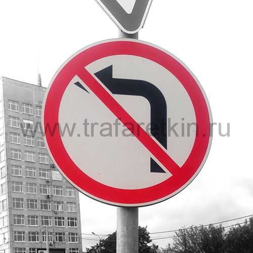 """Дорожный знак 3.18.2 - """"Поворот налево запрещен"""""""