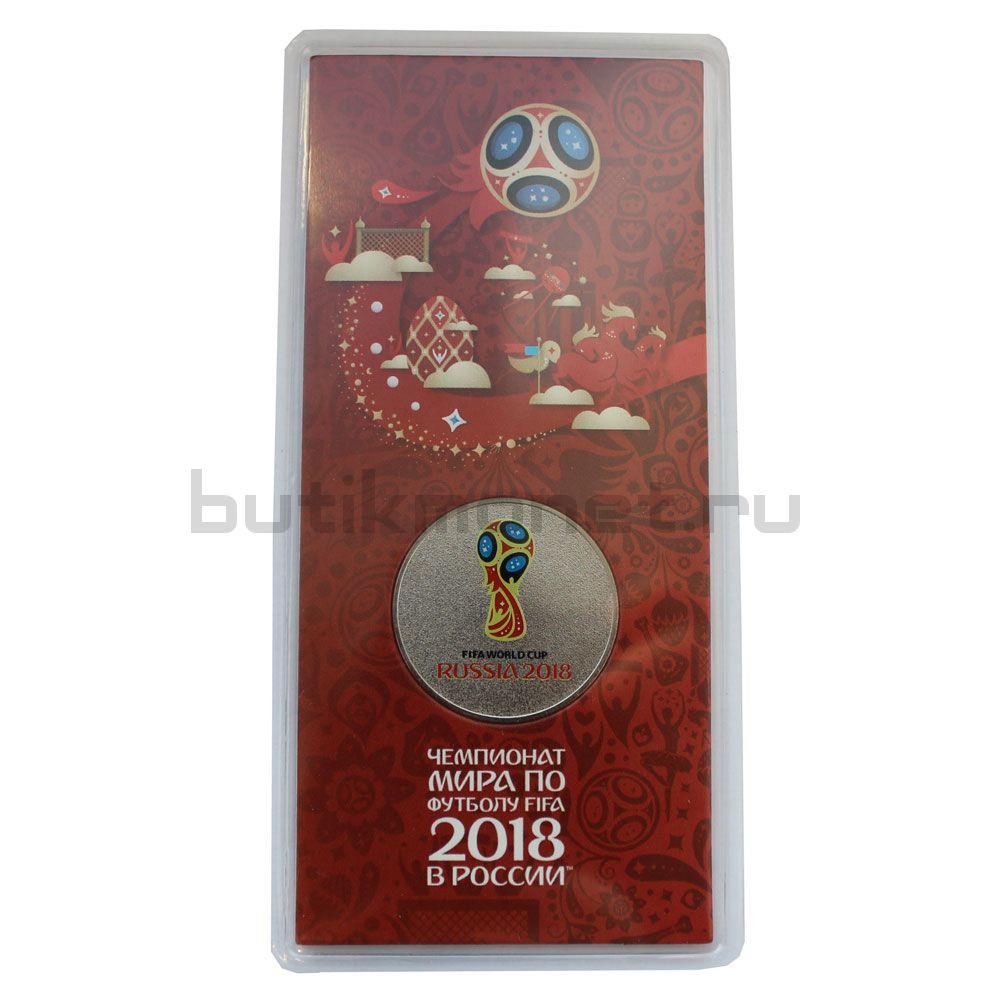 25 рублей 2016 ММД Эмблема ЧМ по футболу Цветная (ЧМ 2018)