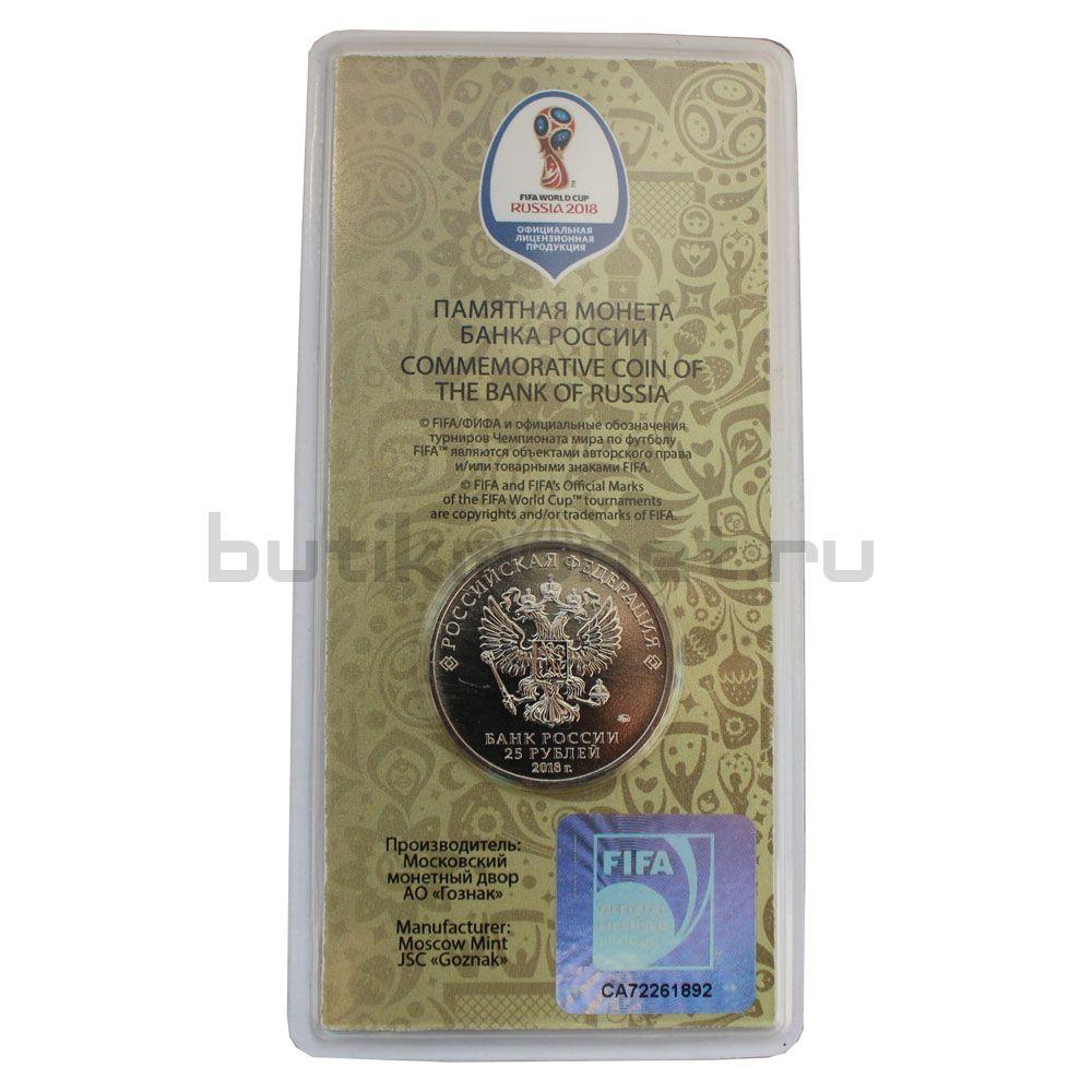 25 рублей 2017 ММД Кубок ЧМ по футболу Цветная (ЧМ 2018)