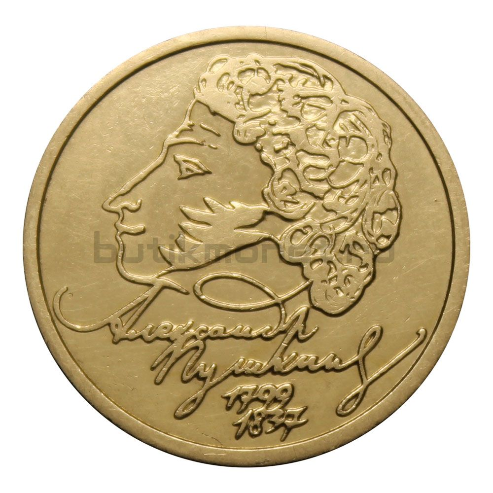 1 рубль 1999 СПМД 200-летие со дня рождения А.С. Пушкина