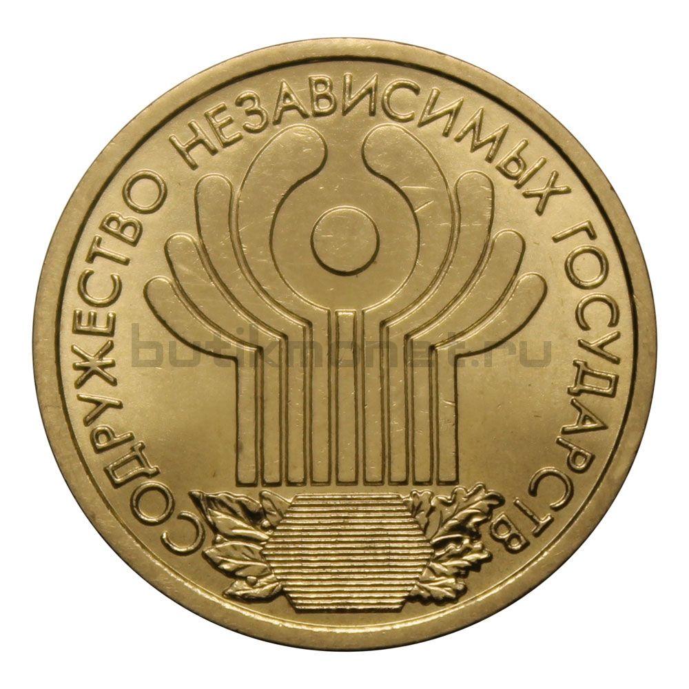 1 рубль 2001 СПМД 10-летие Содружества Независимых Государств