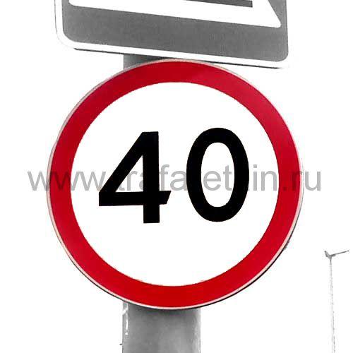 """Дорожный знак 3.24 """"Ограничение скорости"""" 40км/ч"""