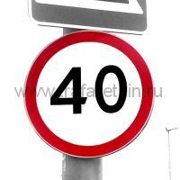 Дорожный знак 3.24 Ограничение скорости 40км/ч