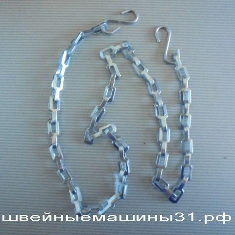 цепь с крючками для оверлоков, скорняжных и плоскошовных машин    цена 300 руб.