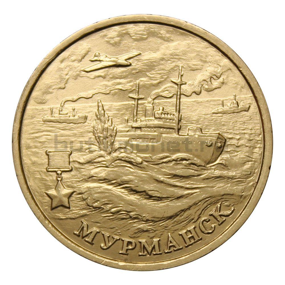 2 рубля 2000 ММД г. Мурманск (Города Герои)