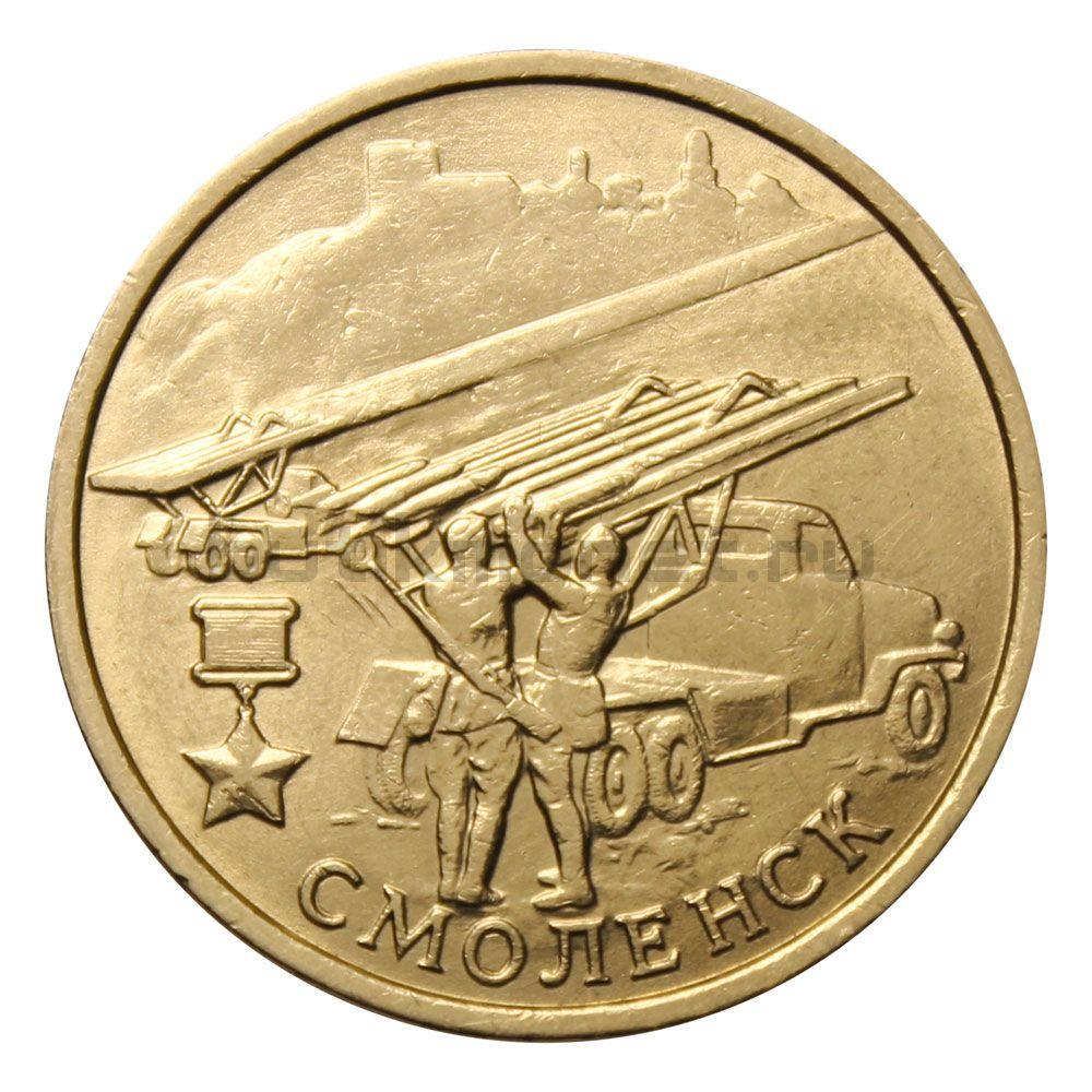 2 рубля 2000 ММД г. Смоленск (Города Герои)
