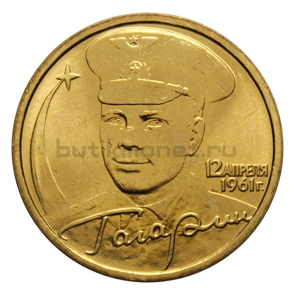 2 рубля 2001 СПМД 40-летие космического полета Ю.А. Гагарина UNC