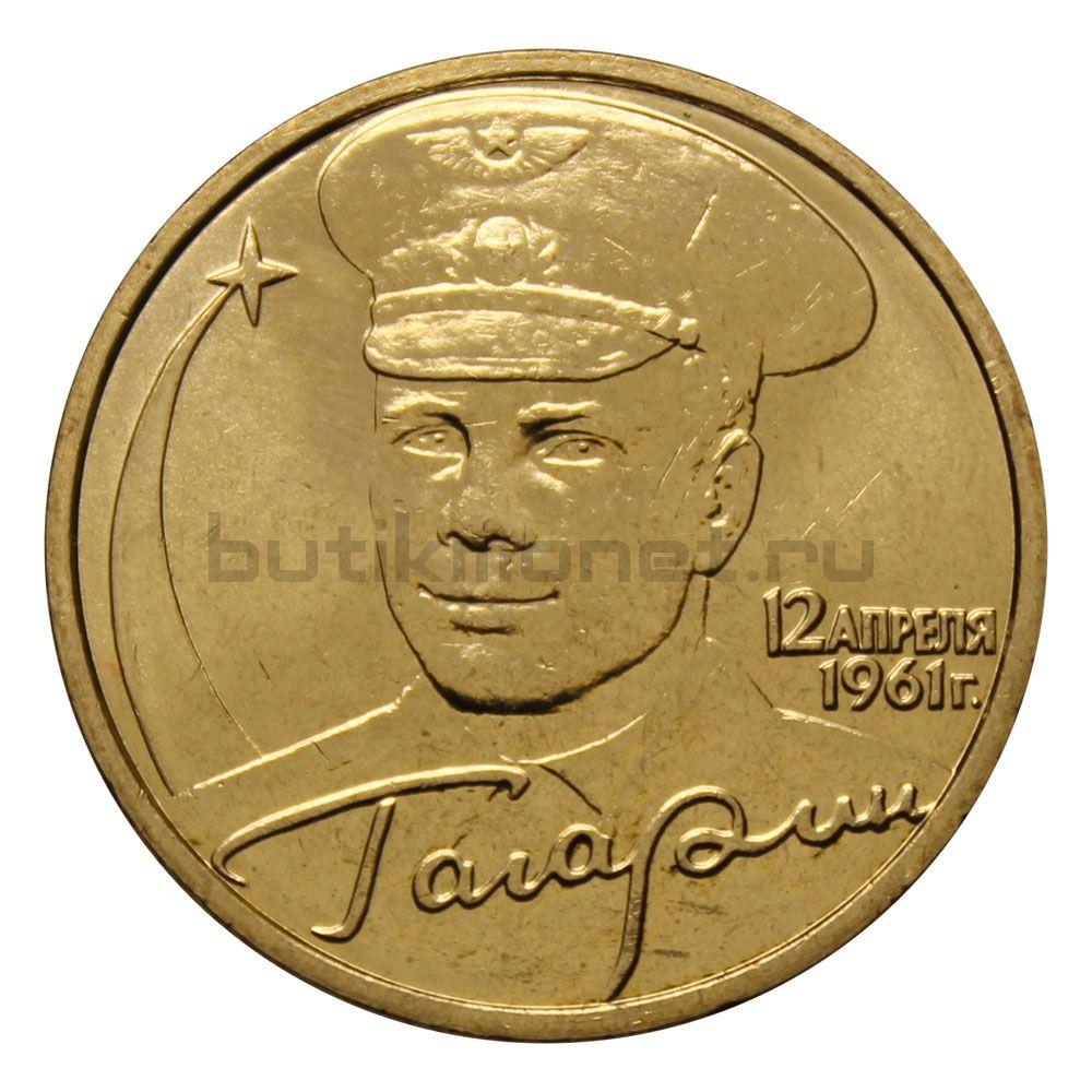 2 рубля 2001 ММД 40-летие космического полета Ю.А. Гагарина UNC