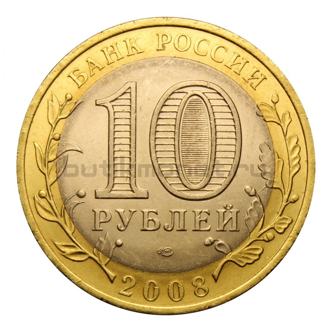 10 рублей 2008 СПМД Владимир (Древние города России)