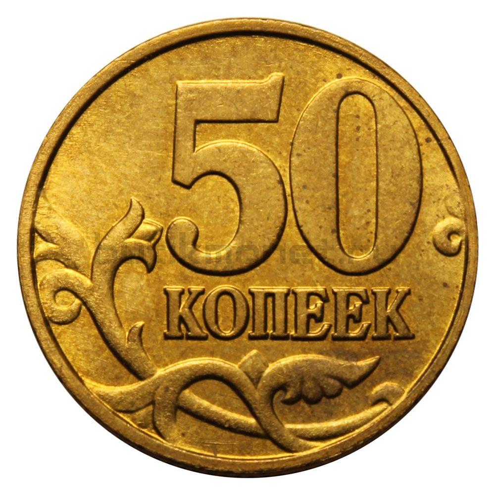 50 копеек 1999 М XF