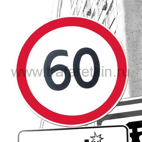 """Дорожный знак 3.24 """"Ограничение скорости"""" 60км/ч"""