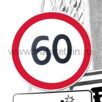 Дорожный знак 3.24 Ограничение скорости 60км/ч