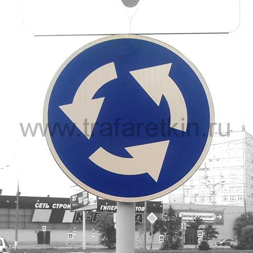 """Дорожный знак 4.3 """"Круговое движение"""""""