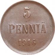 НИКОЛАЙ 2 - Русская Финляндия 5 пенни 1916 года (1723)