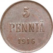 НИКОЛАЙ 2 -Русская Финляндия 5 пенни 1916 года (581)