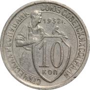 10 копеек 1932 года (1111)