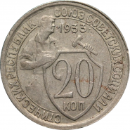 20 копеек 1933 года (1875)