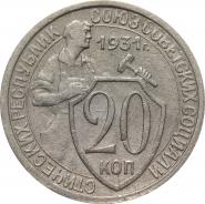20 копеек 1931 года (923)