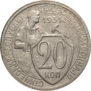 20 копеек 1931 года (2243)