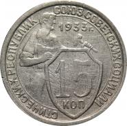 15 копеек 1933 года (1934)