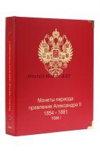 Альбом для монет периода правления императора Александра II (1855-1881 гг.) том 1