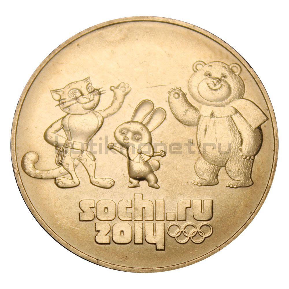 25 рублей 2012 СПМД Талисманы и Эмблема Игр (Олимпиада 2014 года в Сочи)