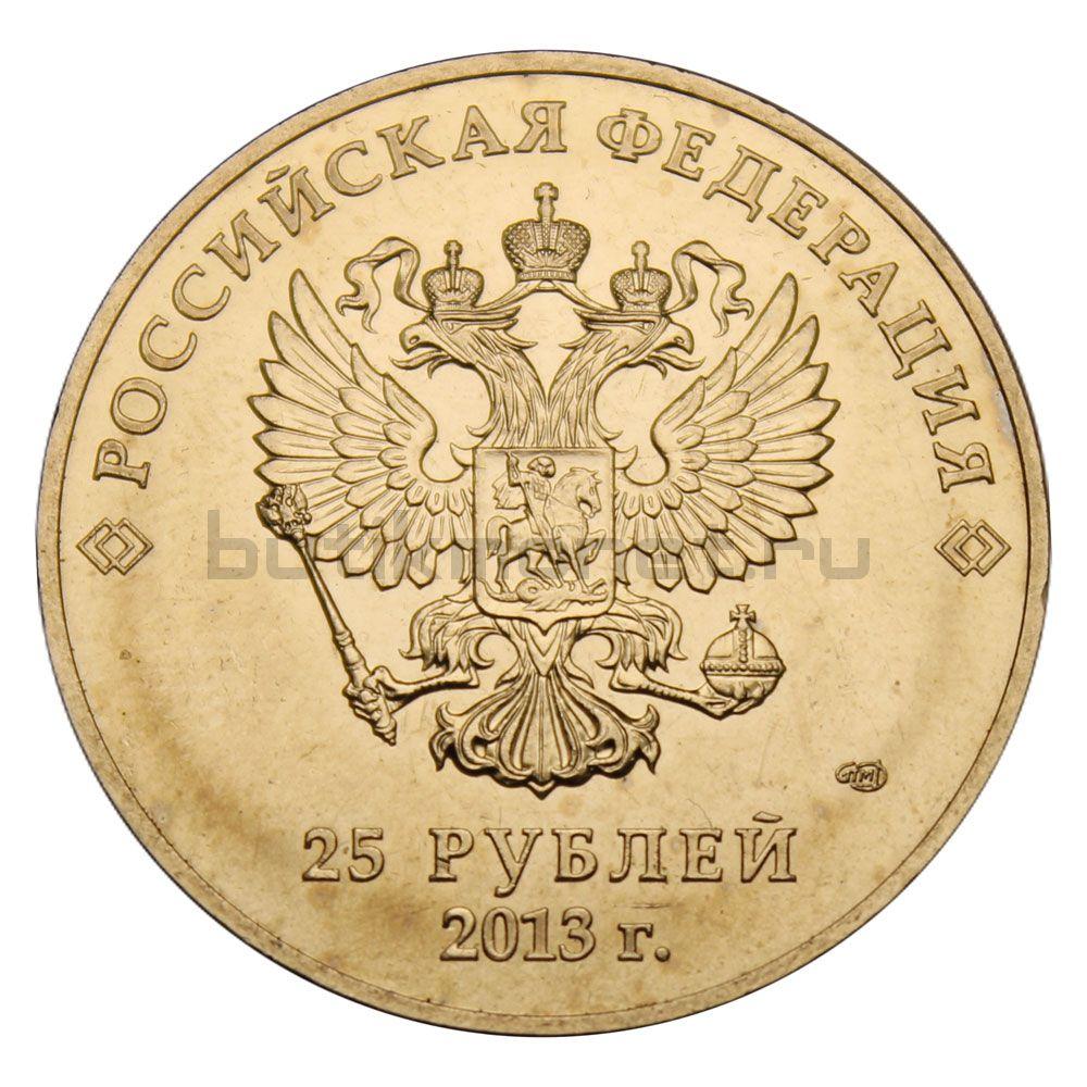 25 рублей 2013 СПМД Талисманы и логотип XI Паралимпийских зимних игр (Олимпиада 2014 года в Сочи)
