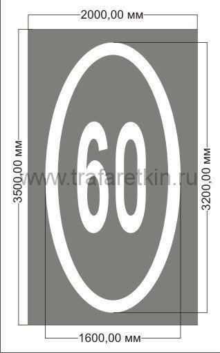 """Трафарет дорожной разметки 1.24.2 """"Ограничение максимальной скорости"""" 60км/ч по ГОСТу"""