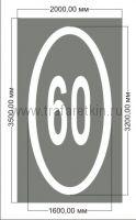 Трафарет дорожной разметки 1.24.2 Ограничение максимальной скорости 60км/ч по ГОСТу