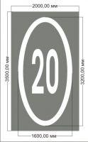 Трафарет дорожной разметки 1.24.2 Ограничение максимальной скорости 20км/ч по ГОСТу