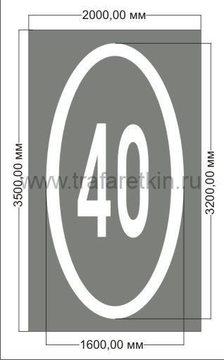"""Трафарет дорожной разметки 1.24.2 """"Ограничение максимальной скорости"""" 40км/ч по ГОСТу"""