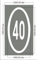 Трафарет дорожной разметки 1.24.2 Ограничение максимальной скорости 40км/ч по ГОСТу