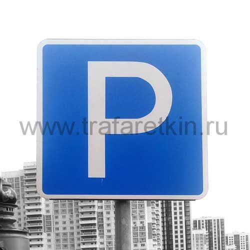 """Дорожный знак 6.4 """"Парковка (парковочное место)""""."""