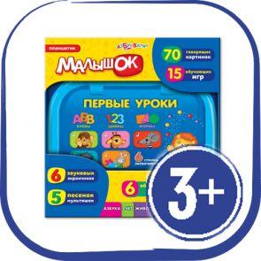 Игрушки от 3-5 лет