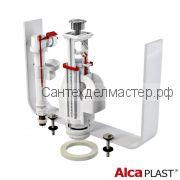 Арматура нижний подвод комплект двойной  1/2  ALCA PLAST