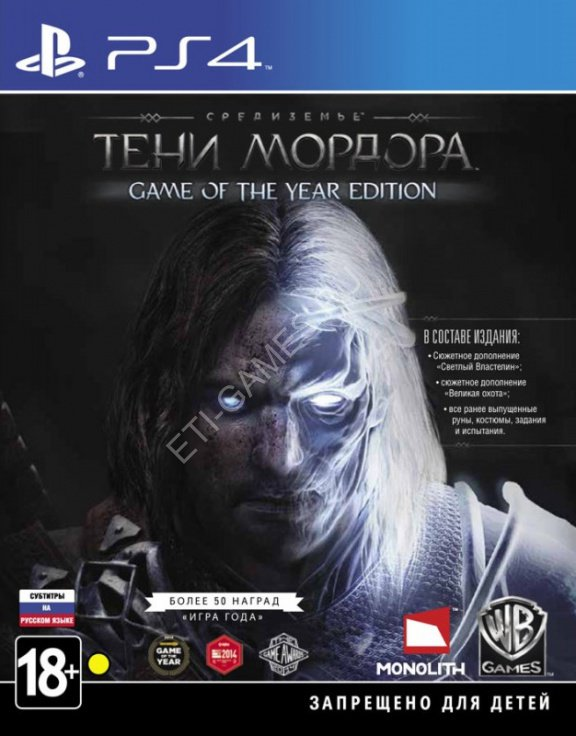Игра Средиземье : Тени Мордора. Game Of The Year Edition (PS4)