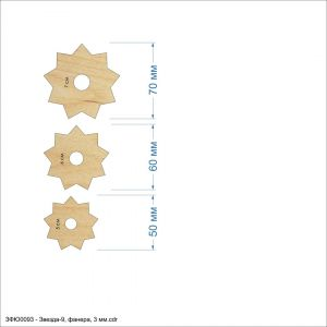 Набор шаблонов ''Звезда-9'' , фанера 3 мм (1уп = 5 наборов)