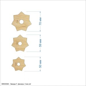 Набор шаблонов ''Звезда-7'' , фанера 3 мм (1уп = 5 наборов)