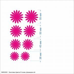 Заготовка для цветка ''Цветок 8 слоев'' , фоамиран 1 мм (1уп = 5шт)