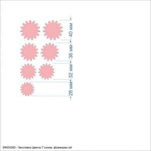 Заготовка для цветка ''Цветок 7 слоев'' , фоамиран 1 мм (1уп = 5шт)