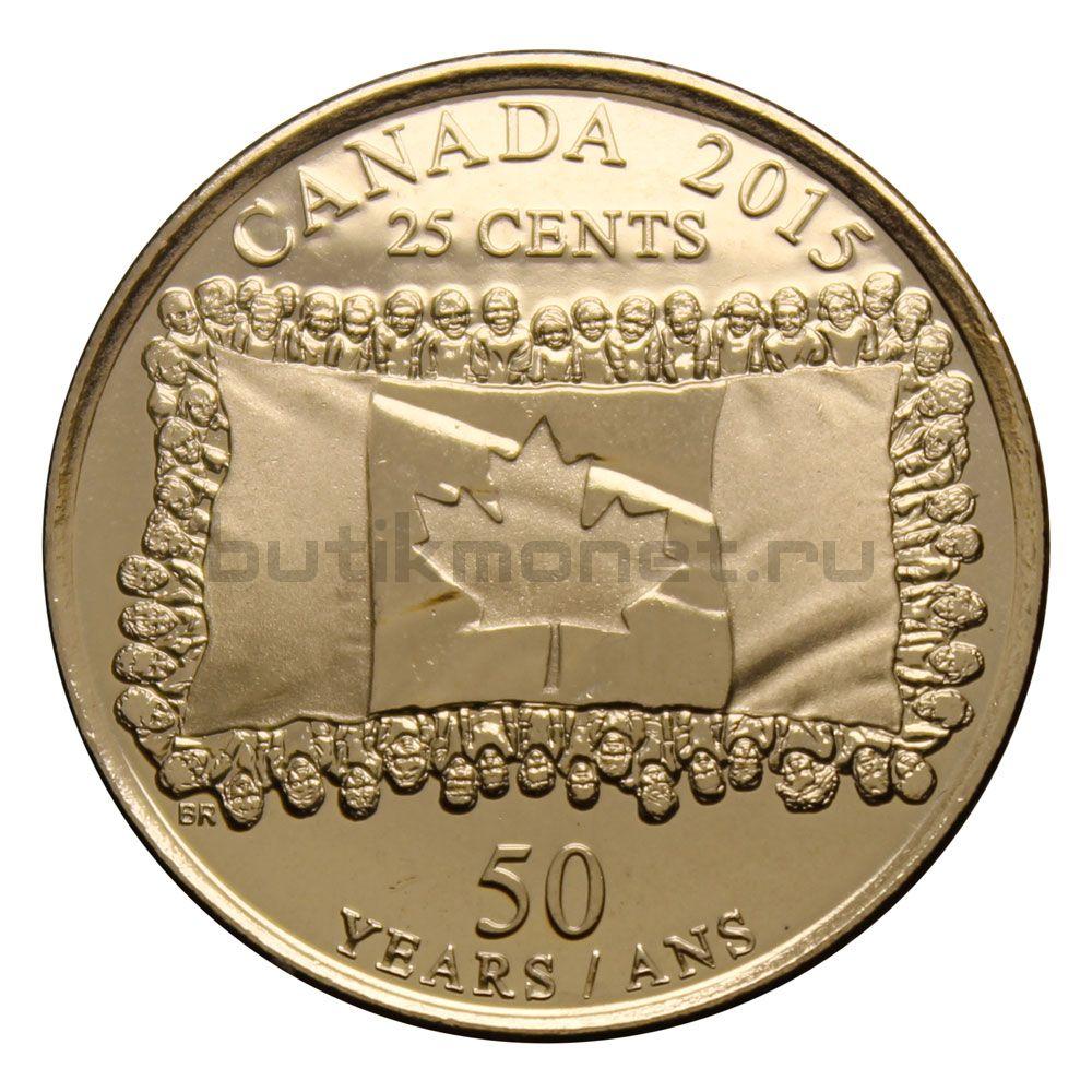 25 центов 2015 Канада 50 лет флагу Канады